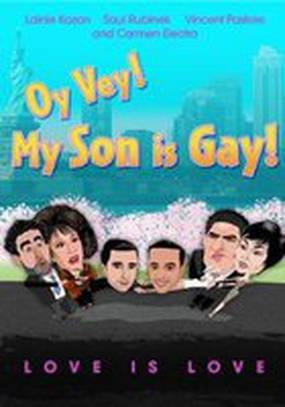 Мой сын гей фильм