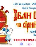 """Постер из фильма """"Иван Царевич и Серый Волк2"""" - 1"""