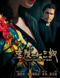 """Постер из фильма """"Цветы войны"""" - 1"""