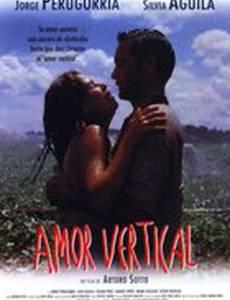 Вертикальная любовь