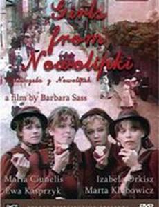 Девочки из Новолипок