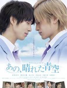 Серии Такуми-кун: Солнечное голубое небо