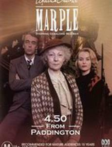 Мисс Марпл: В 16.50 от Паддингтона