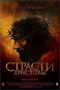 Постер Страсти Христовы
