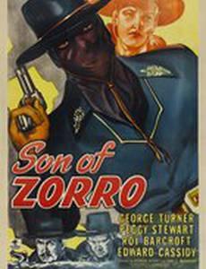 Сын Зорро