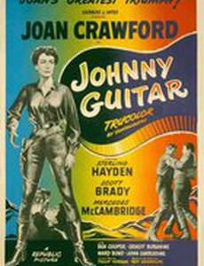 Джонни-гитара