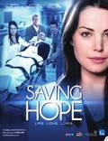 """Постер из фильма """"В надежде на спасение"""" - 1"""