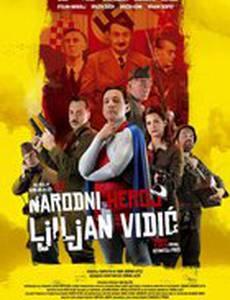 Народный герой Лилиан Видич