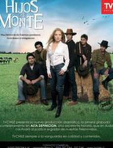 Дети семьи Монте