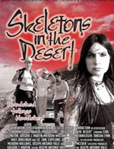 Скелеты в пустыне