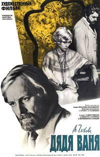 Постер Дядя Ваня
