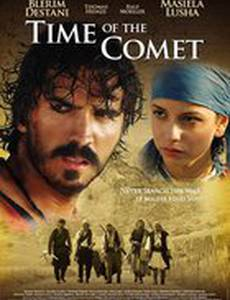 Время кометы