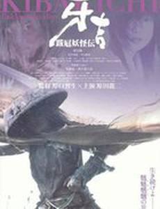 Кибакичи: Одержимый дьяволом