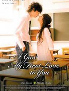 Я отдам тебе свою первую любовь