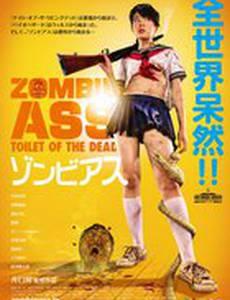 Задница зомби: Туалет живых мертвецов