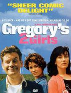 Две девушки Грегори