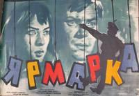 Постер Ярмарка