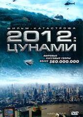 2012: Цунами