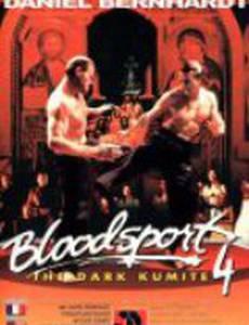 Кровавый спорт 4: Цвет тьмы