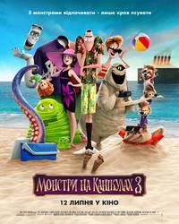 Постер Монстры на каникулах3
