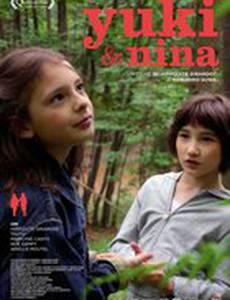Юки и Нина