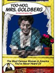 Йу-ху, миссис Гольдберг