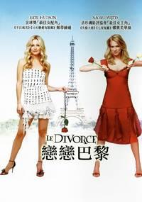 Постер Развод