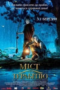 Постер Мост в Терабитию