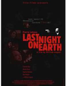 Последняя ночь на Земле