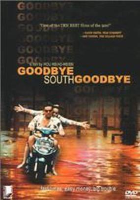 Прощай юг, прощай