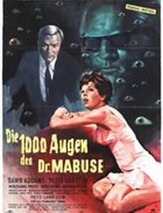 1000 глаз доктора Мабузе