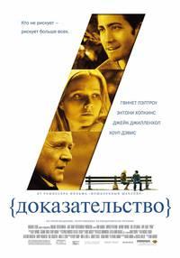 Постер Доказательство