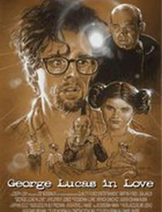 Влюблённый Джордж Лукас