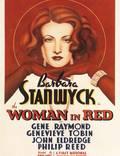 """Постер из фильма """"Женщина в красном"""" - 1"""