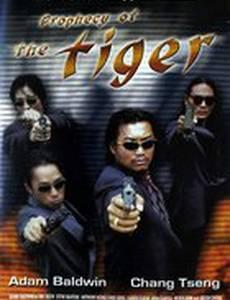 Пророчество тигра