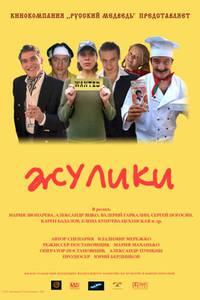 Постер Жулики