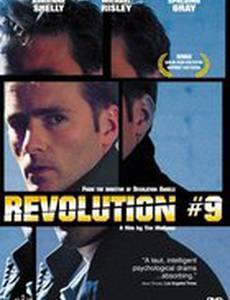 Революция №9