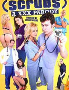 Scrubs: A XXX Parody (видео)