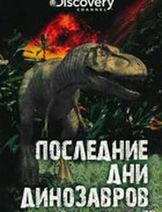 Последние дни динозавров