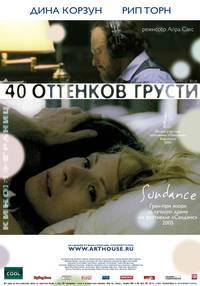 Постер Сорок оттенков грусти