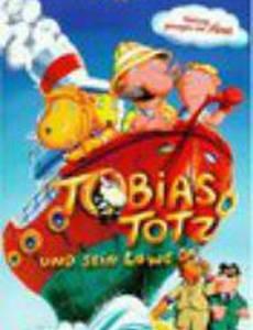 Тобиас Тоц и его лев