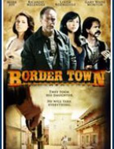 Пограничный город (видео)