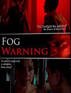 Надвигается туман