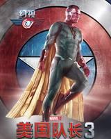 """Постер из фильма """"Первый мститель: Противостояние"""" - 8"""