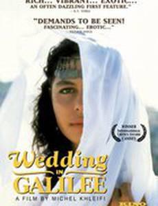 Свадьба в Галилее