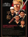 "Постер из фильма ""Счастливого рождества, мистер Лоуренс"" - 1"