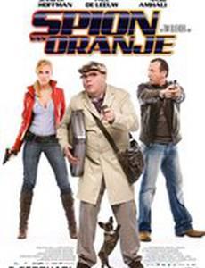 Оранжевый шпион