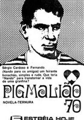 Пигмалион 70