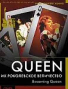 Queen: Их Роколевское величество (видео)