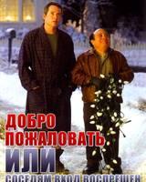 """Постер из фильма """"Добро пожаловать, или Соседям вход воспрещен"""" - 1"""